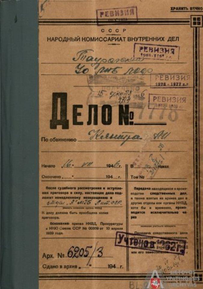 Albino Kentros baudžiamosios bylos viršelis. 1946 m. liepos 16 d. Originalas. Dokumentas rusų kalba.<br>Ypatingojo archyvo nuotr.